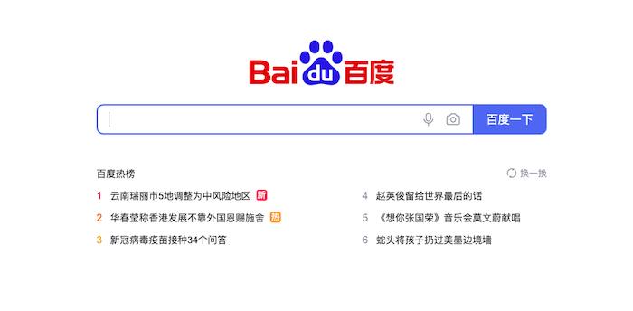 Página de inicio del motor de búsqueda de Baidu